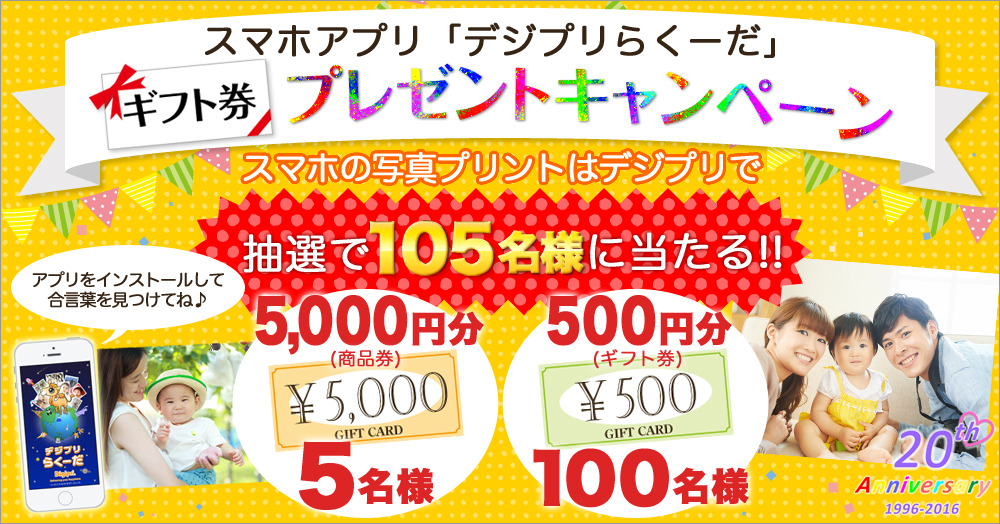 5,000円(商品券)が当たる!スマホアプリ『デジプリらくーだ』をインストールして合言葉を見つけよう!スマホの写真プリントはDigipri(デジプリデジプリ)で