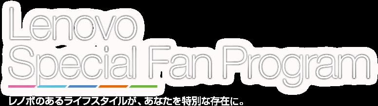 Lenovo Special Fan Program レノボのあるライフスタイルが、あなたを特別な存在に。