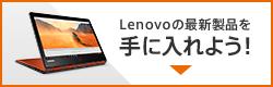Lenovoの最新商品を無料で使える!