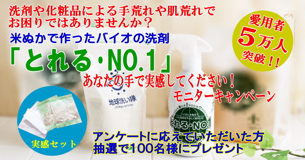 【第59回】洗剤や化粧品による手荒れや肌荒れでお困りではありませんか?米ぬかの洗剤「とれる・NO.1」を実感してください!