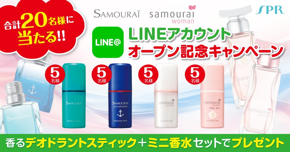 【LINE開設記念!キャンペーン実施!】サムライ/サムライウーマン デオドラントスティックを合計20名様にプレゼント!