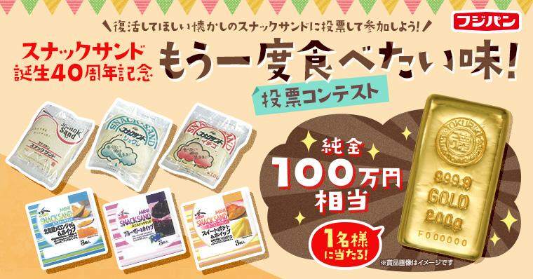 フジパン スナックサンド誕生40周年記念純金100万円相当が当たるキャンペーン