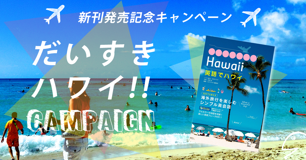 新刊発売記念!大好きハワイ!クイズキャンペーン