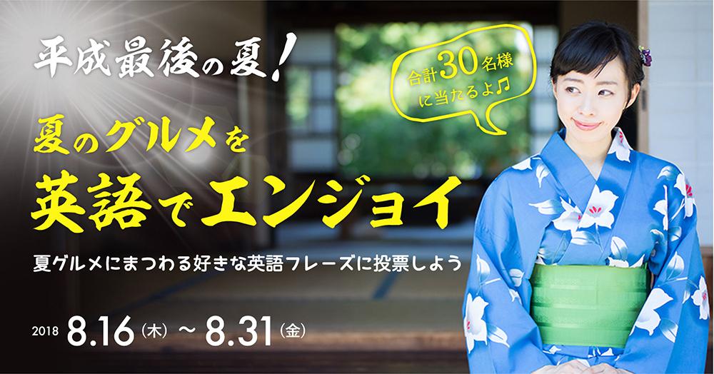 平成最後の夏!夏のグルメを英語でエンジョイ!選んで投票しよう!