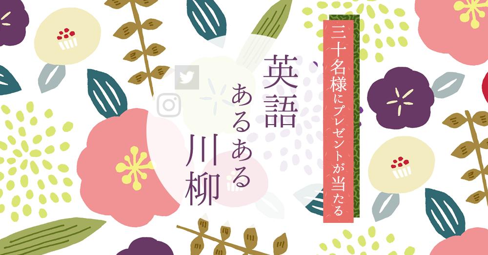 2017年の英語学習を振り返る!「英語あるある川柳」コンテスト
