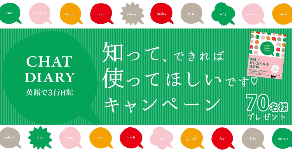 「Chat Diary 英語で3行日記」発刊!知って、できれば使ってほしいですキャンペーン