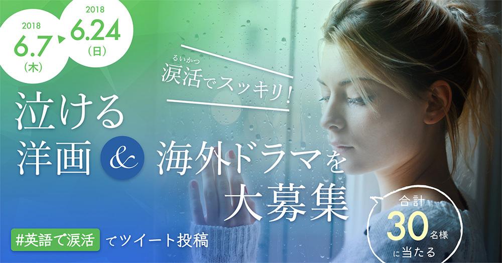 涙活でスッキリ!泣ける洋画&海外ドラマを大募集!