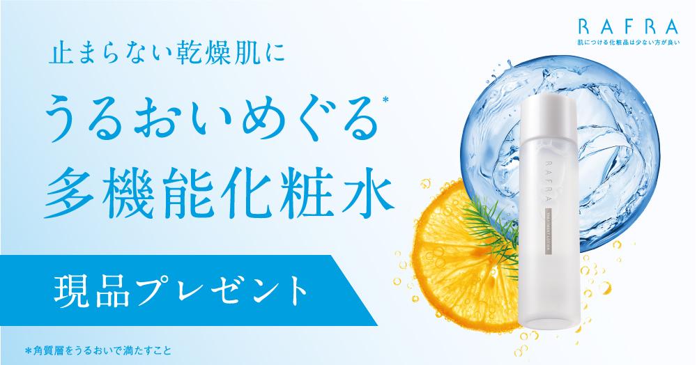 """【20名様プレゼント】RAFRA(ラフラ)の新商品、「""""自らうるおう肌""""をつくりあげる シンプル発想の進化型*化粧水」を体験してみませんか? *ラフラ商品中"""