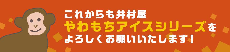 これからも井村屋やわもちアイスシリーズをよろしくお願いいたします!