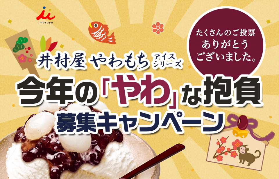 井村屋やわもちアイスシリーズ 今年の「やわ」な抱負募集キャンペーン たくさんのご投票ありがとうございました