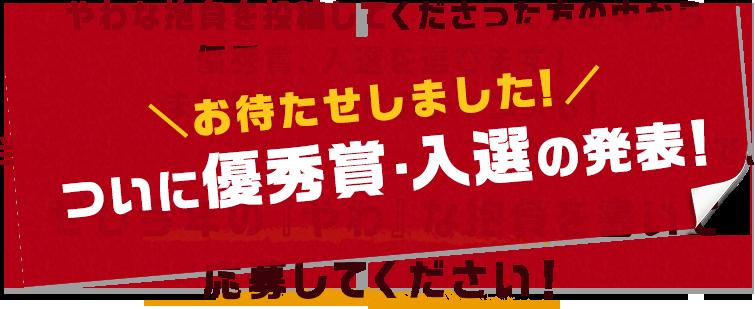 お待たせしました!ついに優秀賞・入選の発表!
