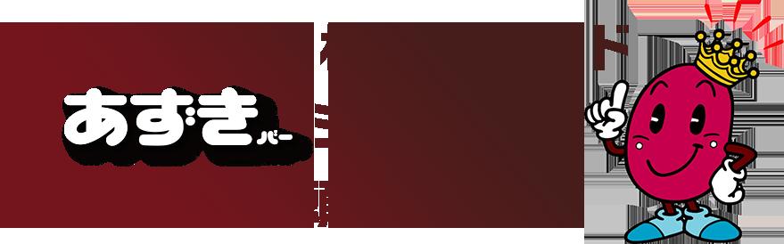 これからも井村屋ゴールドあずきバーシリーズをよろしくお願いします!
