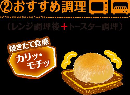 ②おすすめ調理(レンジ調理後+トースター調理)