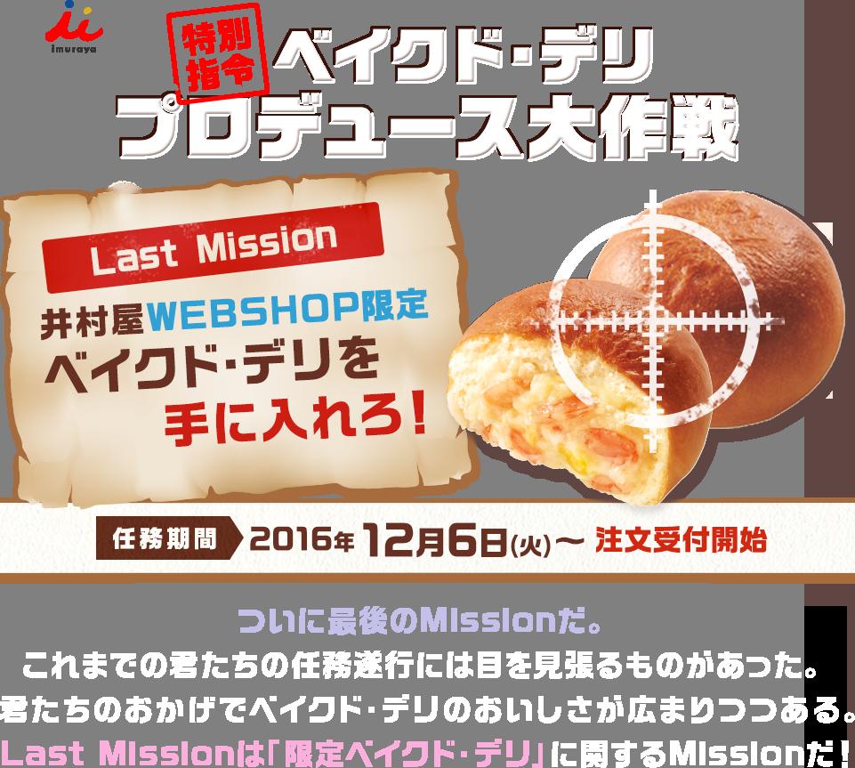 Last Mission 井村屋WEBSHOP限定ベイクド・デリを手に入れろ!