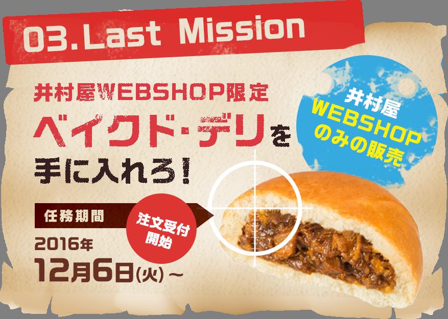 03.Last Mission 井村屋WEBSHOP限定ベイクド・デリを手に入れろ!