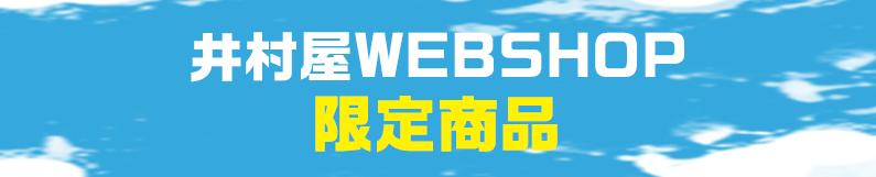 井村屋WEBSHOP限定商品
