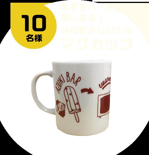 井村屋オリジナルマグカップ 10名様