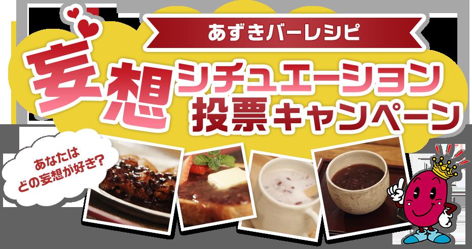 井村屋 妄想シチュエーション投票キャンペーン