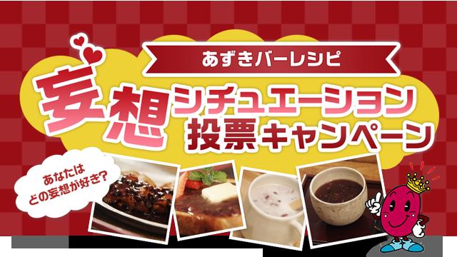 あずきバーレシピ 妄想シチュエーション投票キャンペーン