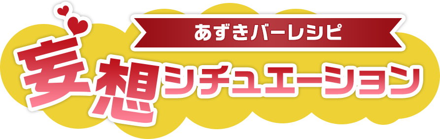 あずきバーレシピ 妄想シチュエーション