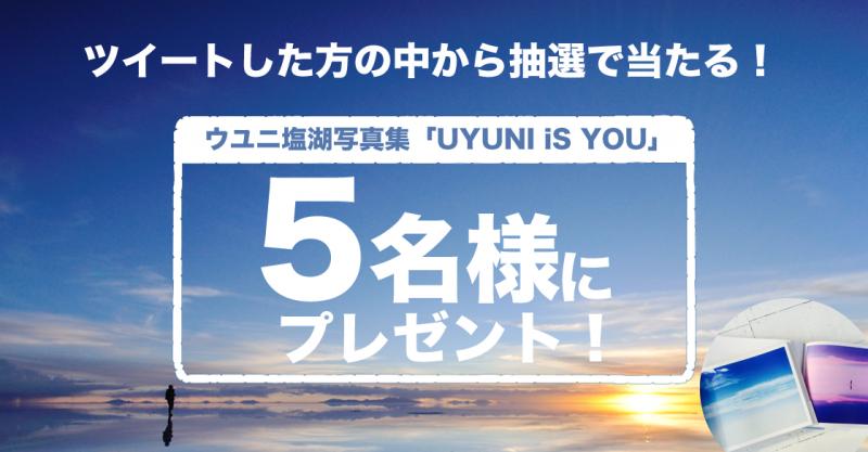 uyuni_campaign2