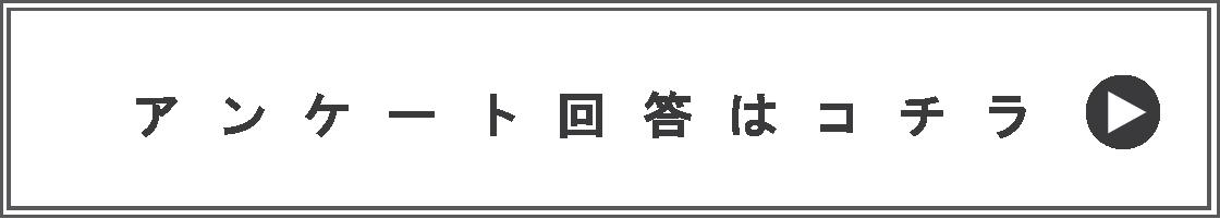申し込みボタン-02