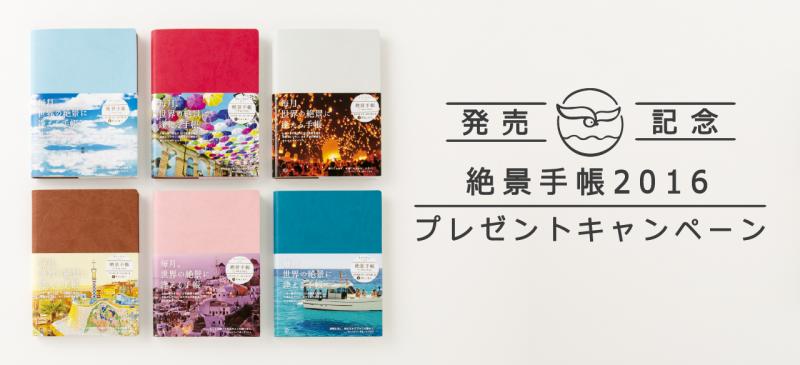 絶景手帳2016キャンペーン-01