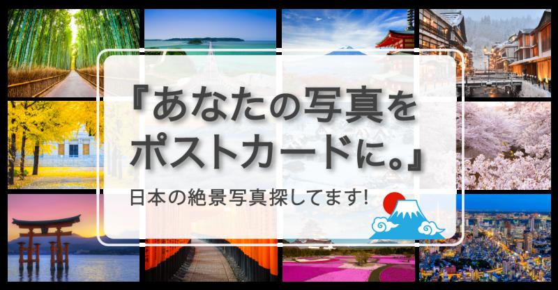 日本のポストカードバナー-01