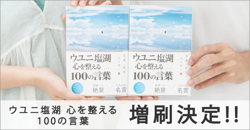 ウユニ名言増刷-01