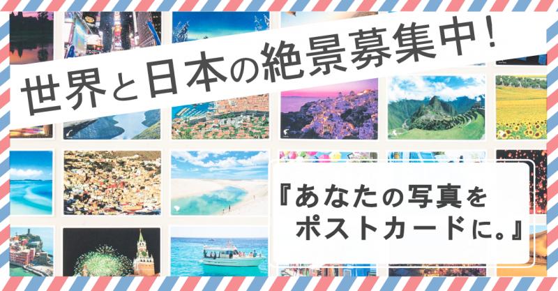 世界と日本のポストカード募集-01