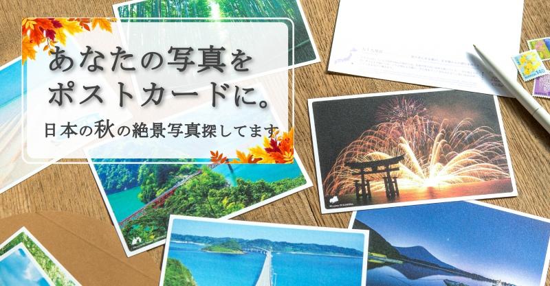 日本の秋_募集2-01