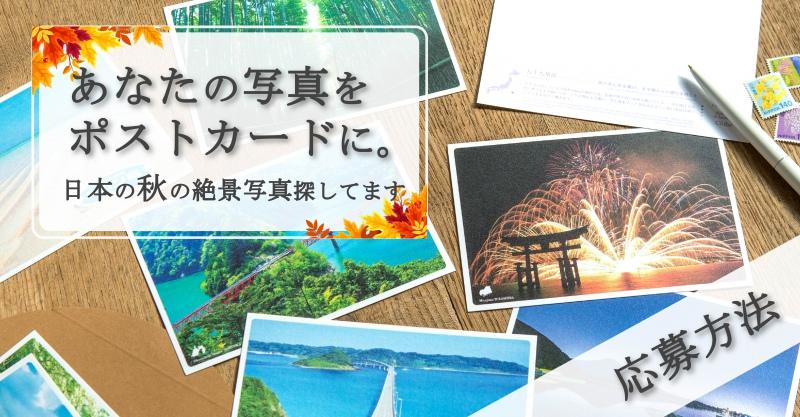 日本の秋_応募方法2-01