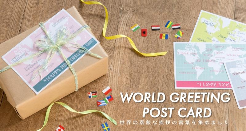 world-greeting_top03