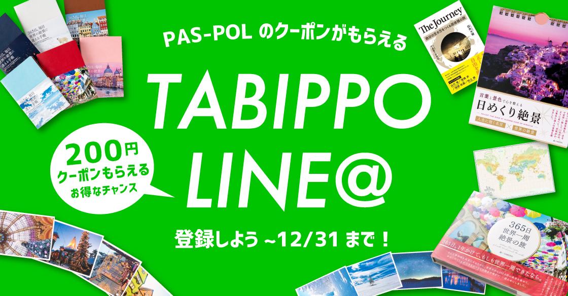 paspol_line_04