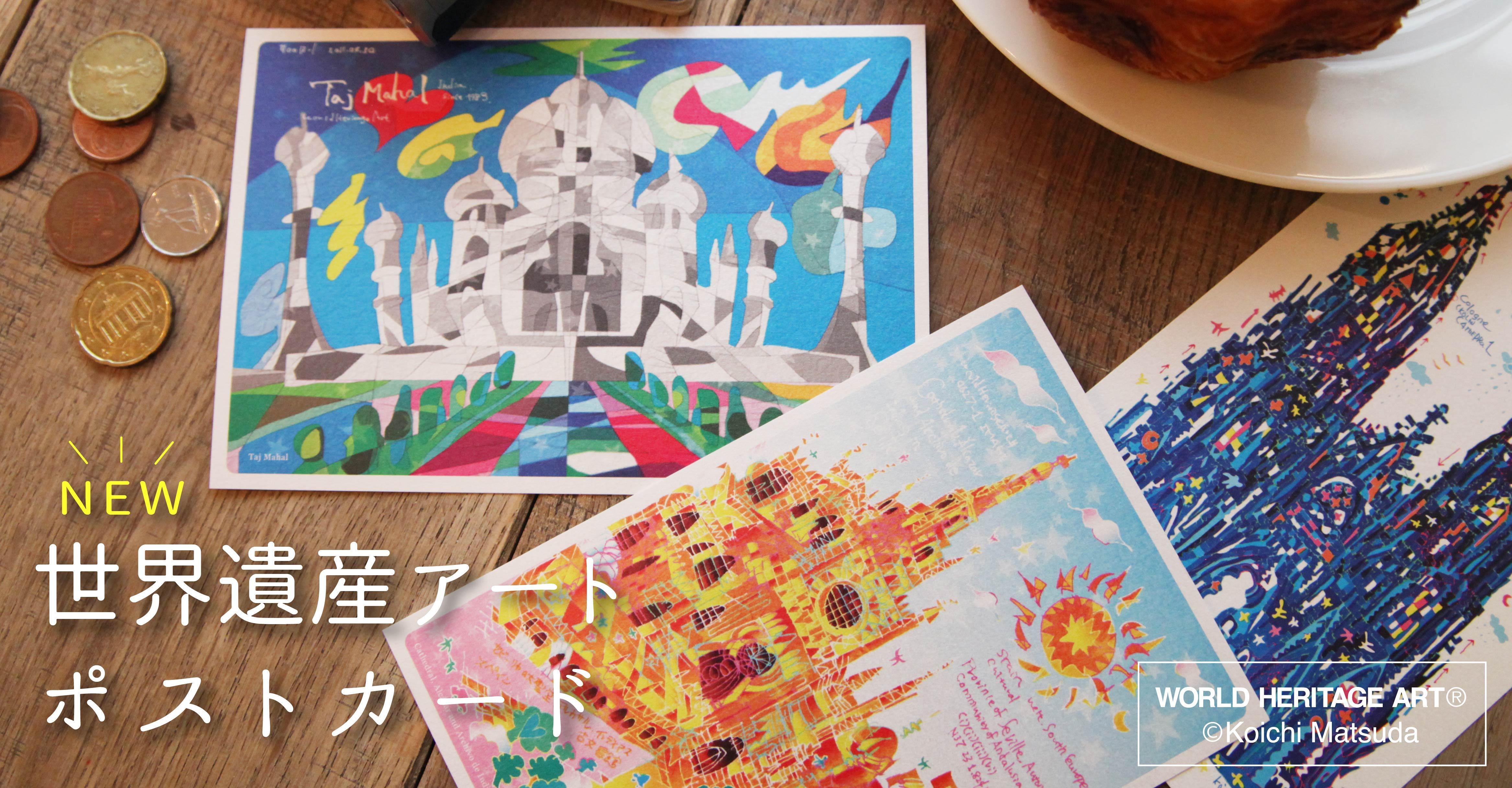 世界遺産アートポストカード2-01