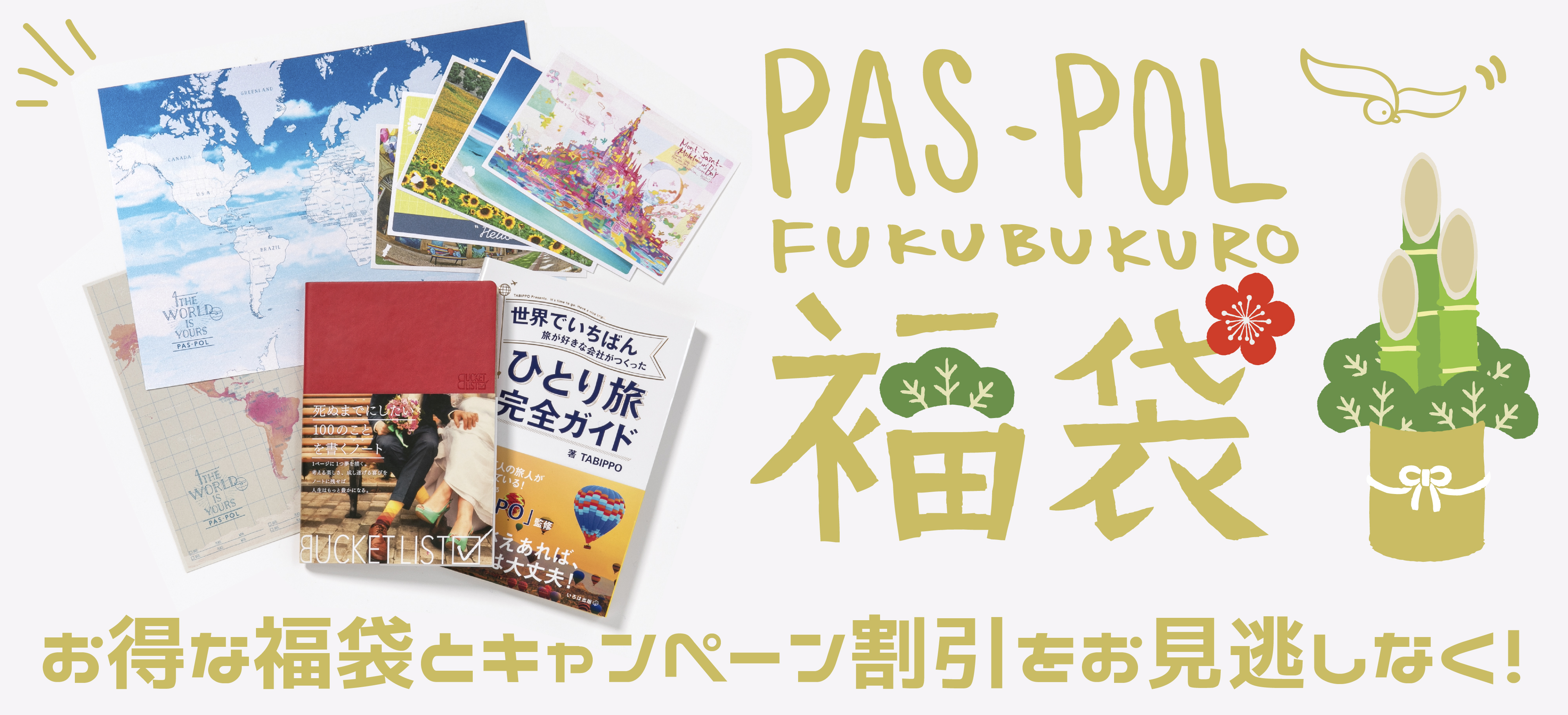 fukubukuro-01