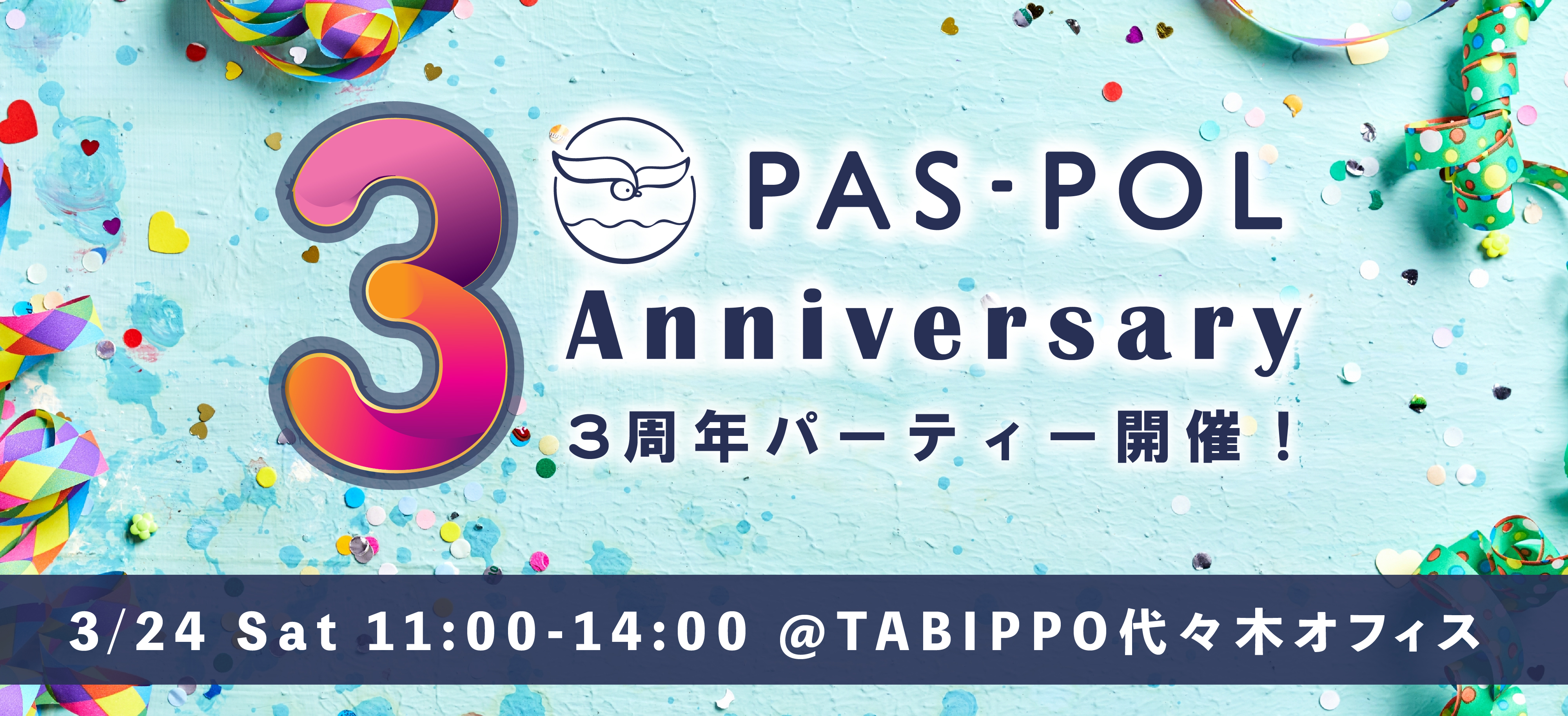 paspol3yrparty-01