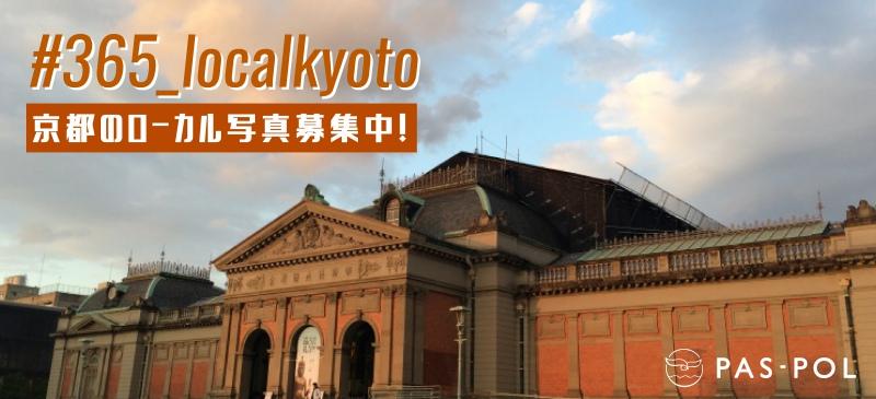 localkyoto-01