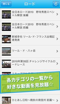 シクロチャンネル画面イメージ