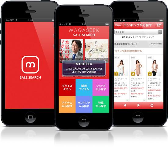 マガシーク SALE SEARCHアプリ