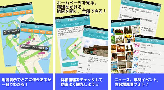 スマホアプリCMS「Patto」の観光地向け機能を活用したお台場ガイドマップ