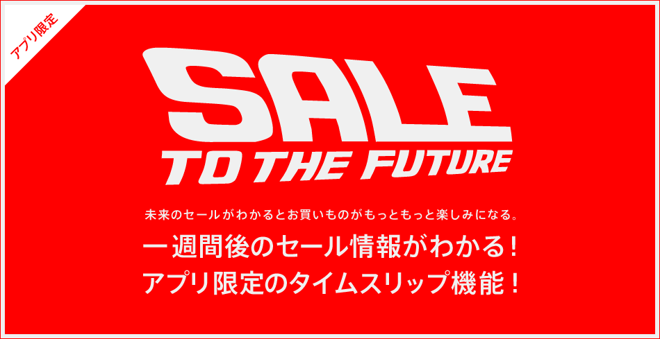 sales to the future