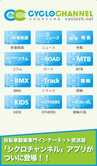 シクロチャンネルアプリ画面イメージ