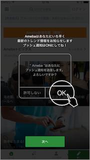 ameba_1