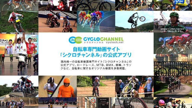 シクロチャンネルイメージ