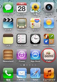 毎日使うスマートフォンのホーム画面にアイコンを配置
