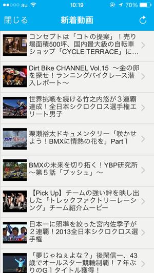 シクロチャンネルアプリ新着動画