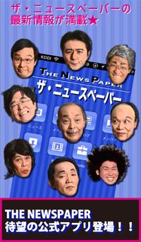 ザ・ニュースペーパーアプリイメージ1