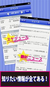 ザ・ニュースペーパーアプリイメージ2