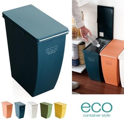 日本 eco container style 簡約造型垃圾桶(21L)  - 共五色 (6.6折)